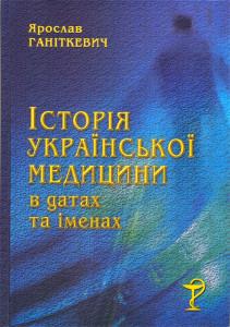 Ганіткевич Я. Історія української медицини в датах та іменах