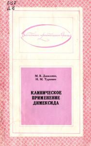 Даниленко М. В. Клиническое применение димексида