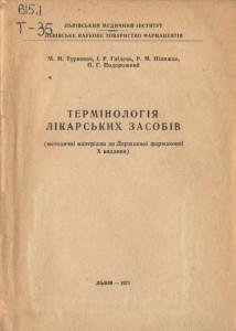 Термінологія лікарських засобів (методичні матеріали до Державної фармакопеї Х видання)