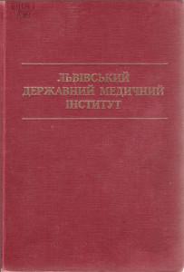 Львівський державний медичний інститут