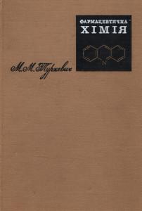 Туркевич М. М. Фармацевтична хімія: підруч.