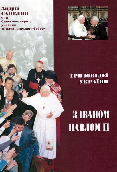 Книга єпископа-емерита, учасника ІІ Ватиканського Собору Андрія Сапеляка – «Три ювілеї України з Іваном Павлом ІІ»