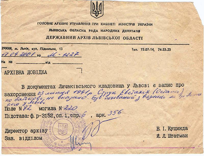 Довідка з Державного архіву Львівської області про захоронення Євстахія Струка