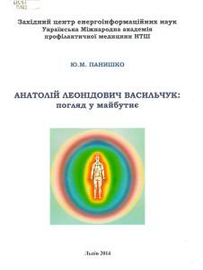 Анатолій Леонідович Васильчук