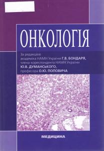 Онкологія