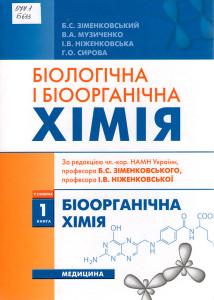 Біологічна і біоорганічна хімія