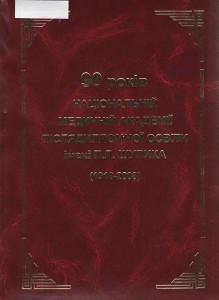 Національній медичній академії післядипломної освіти імені П. Л. Шупика 90 років