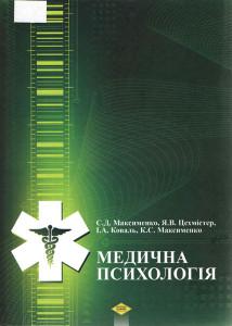 Медична психологія