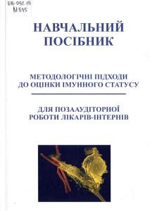 Методологічні підходи до оцінки імунного статусу : навчальний посібник для позааудіторної роботи лікарів-інтернів