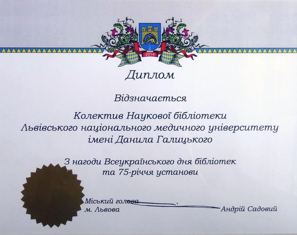 Диплом від міського голови Львова Андрія Садового