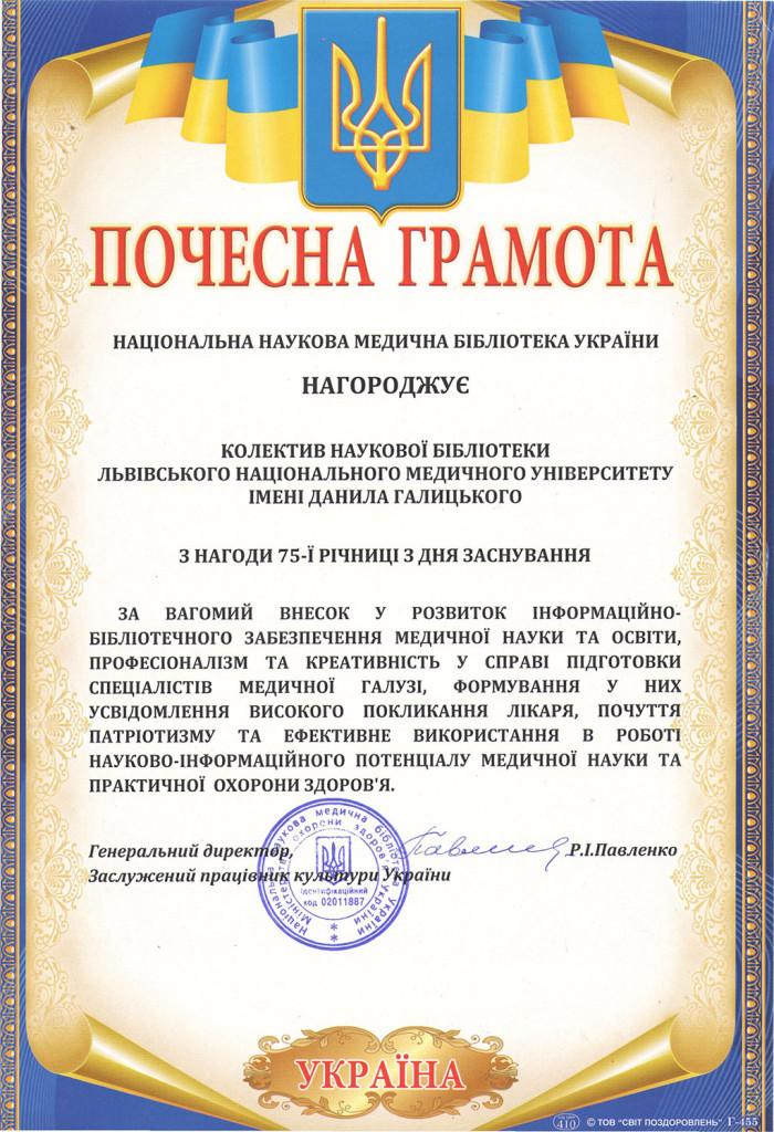 Почесна грамота Національної наукової медичної бібліотеки України