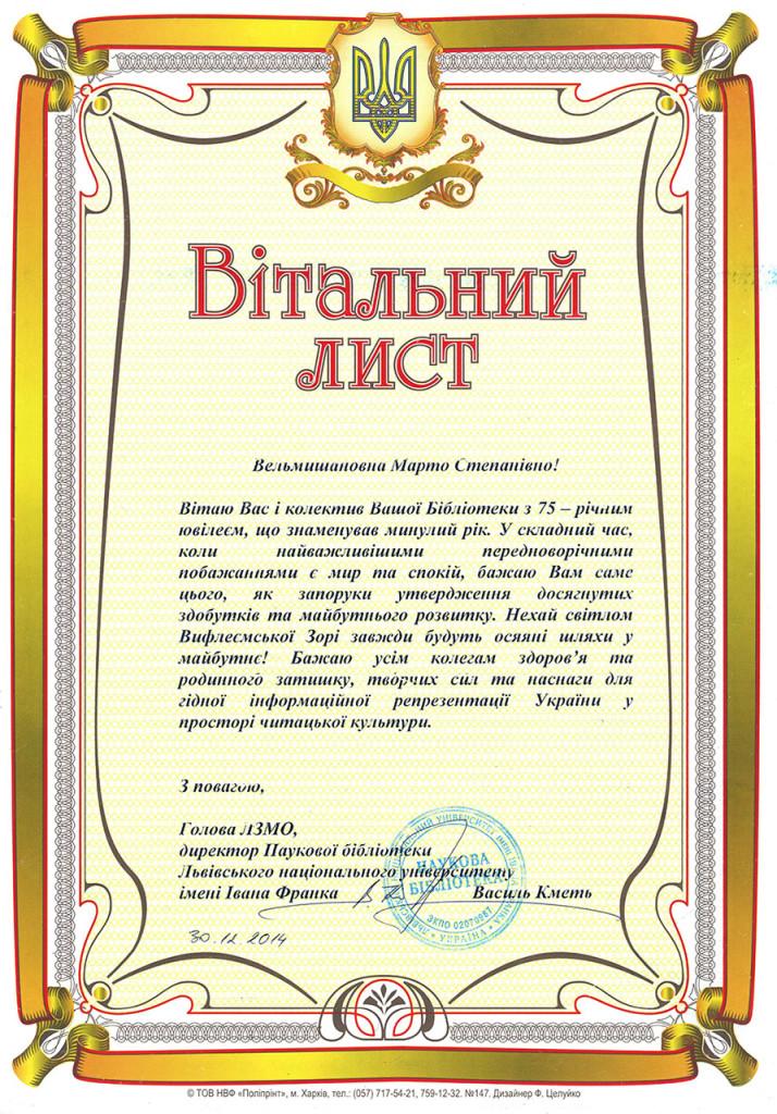 Вітальний лист від Наукової бібліотеки Львівського національного університету імені Івана Франка