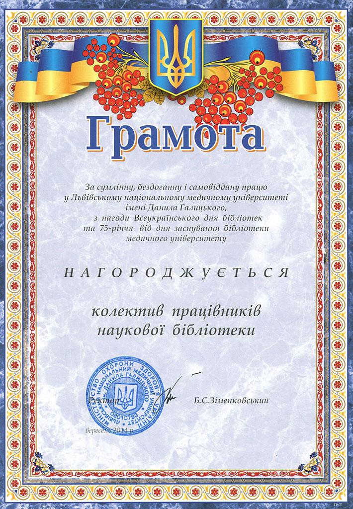 Грамота ректора ЛНМУ імені Данила Галицького, професора Бориса Зіменковського