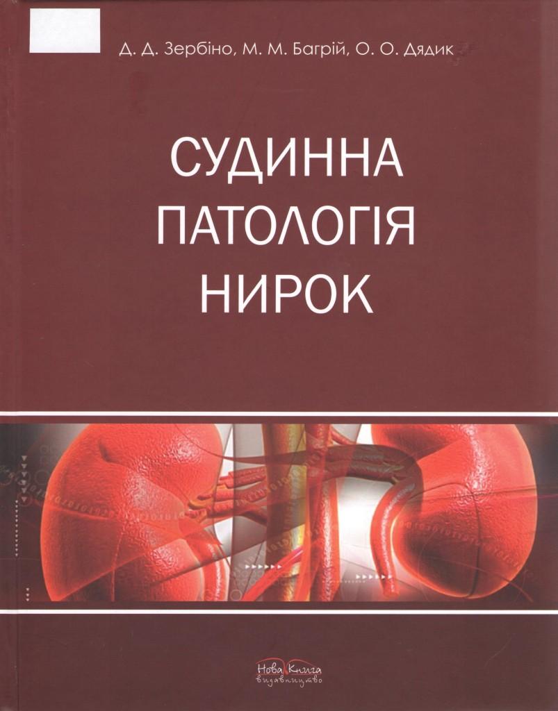 судинна_патологія_нирок