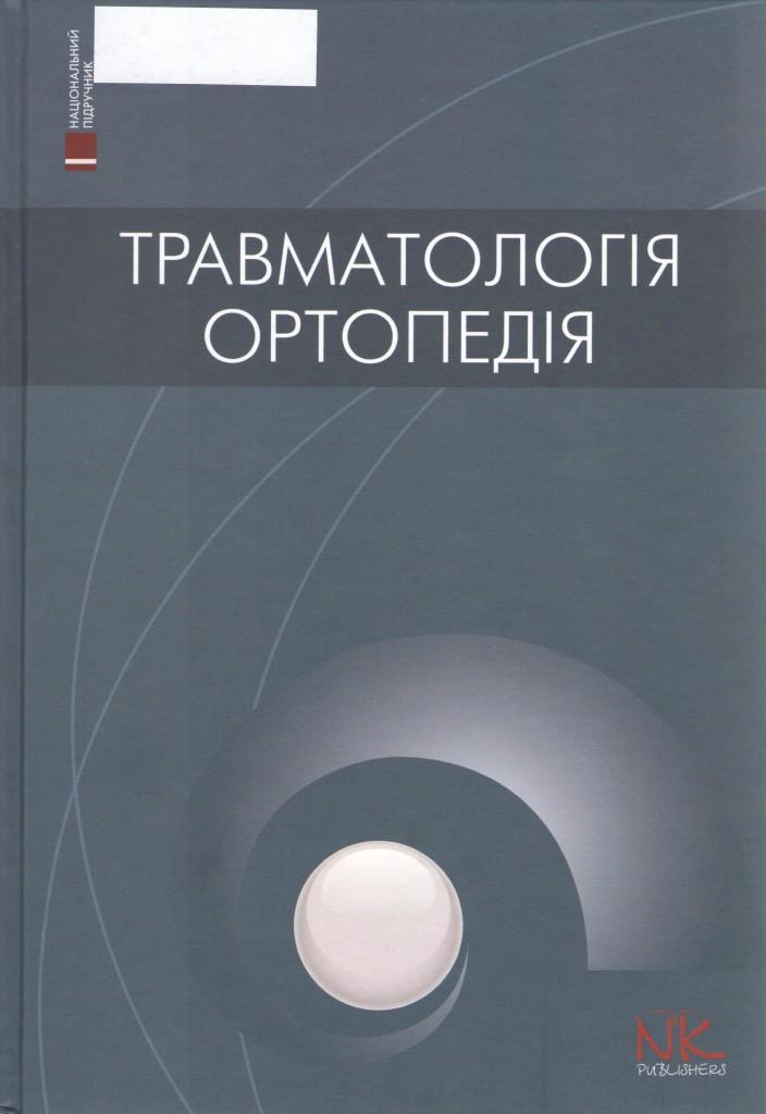 травматологія ортопедія