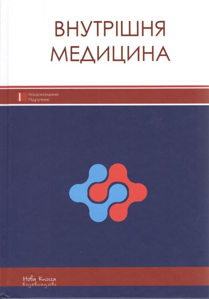 внутрішня_медицина_стомат