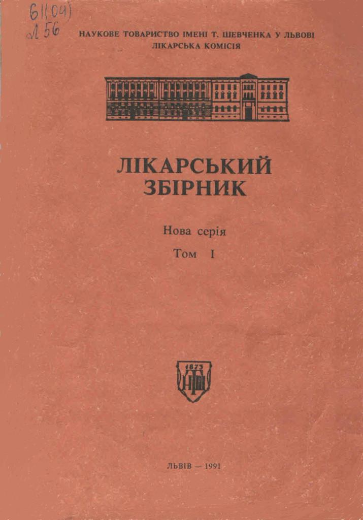 Білинський Б. Професор Мар'ян Панчишин – лікар і громадянин