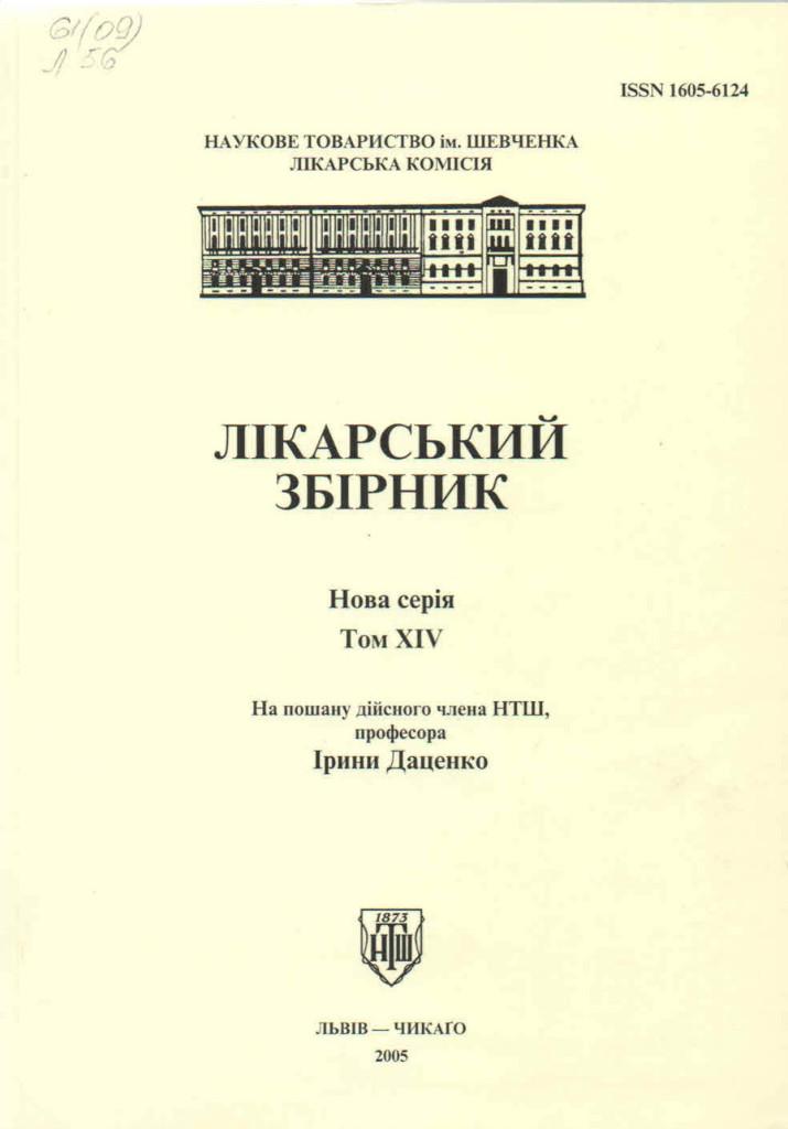 Наукова діяльність професора Маріяна Панчишина