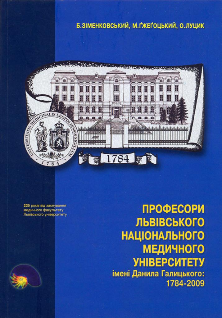 Професори Львівського національного медичного університету імені Данила Галицького