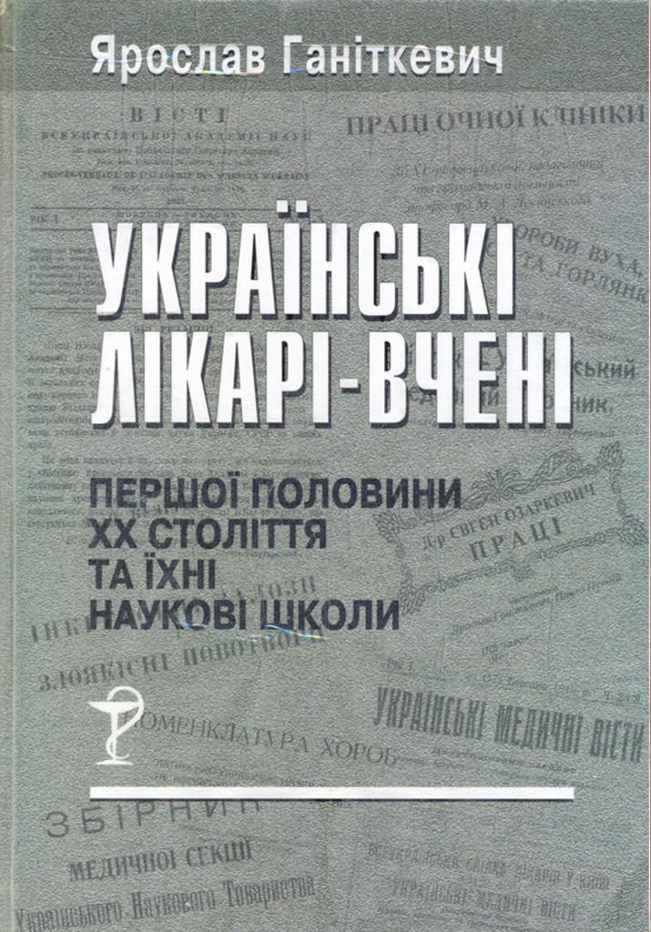 Українські лікарі-вчені першої половини ХХ століття