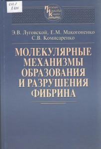 lugovskoj