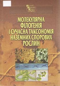 молекулярна філогенія і сучасна таксон __рослин
