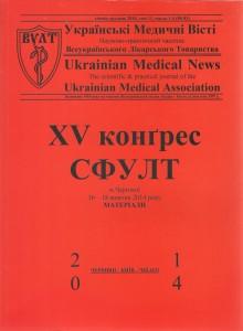 obkl-ХV_конгрес_СФУЛТ_2014