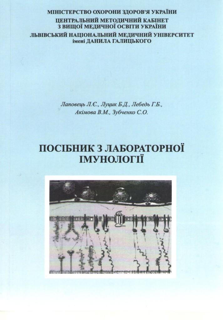 посібник з лабораторнох імунології