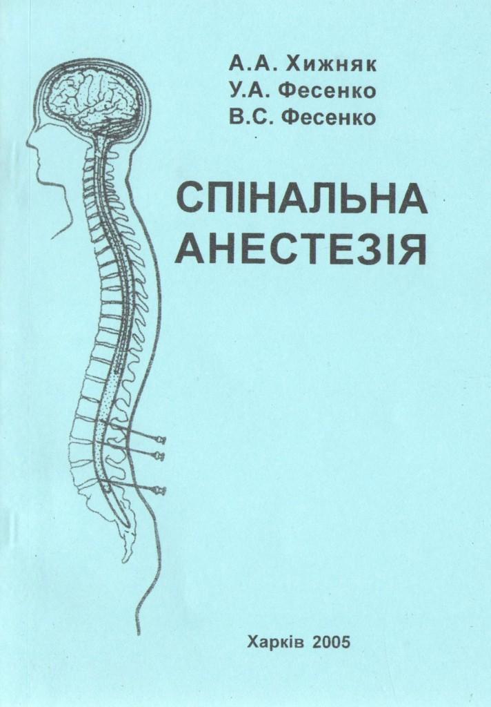 спінальна анестезія_Хижжняк