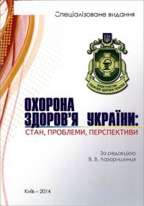 Охорона здоров'я України: стан, проблеми, перспективи