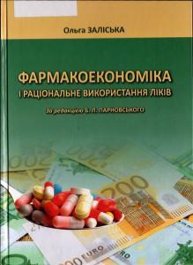 Фармакоекономіка і раціональне використання ліків