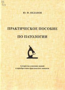 Практическое пособие по патологии : алгоритмы усвоения знаний и приобретения практических навыков