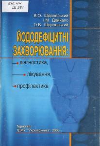 Йододефіцитні захворювання: діагностика, лікування, профілактика