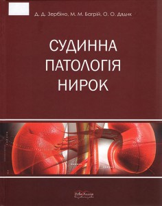 Судинна патологія нирок