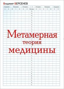 Метамерная теория медицины