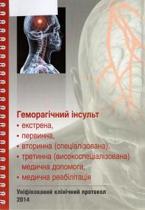 Геморагічний інсульт (внутрішньомозкова гематома, аневризмальний субарахноїдальний крововилив): екстренна, первинна, вторинна (спеціалізована), третинна (високоспеціалізована) медична допомога та медична реабілітація : уніфікований клінічний протокол медичної допомоги