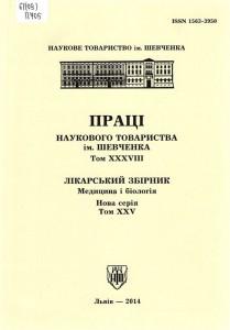 Праці Наукового товариства ім. Шевченка