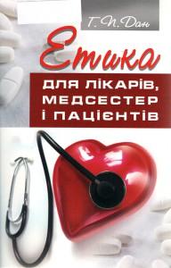 Етика для лікарів, медсестер і пацієнтів