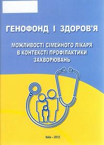 Генофонд і здоров'я: можливості сімейного лікаря в контексті профілактики захворювань