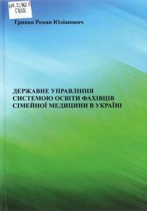 Державне управління системою освіти фахівців сімейної медицини в Україні