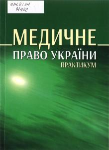 Медичне право України : практикум