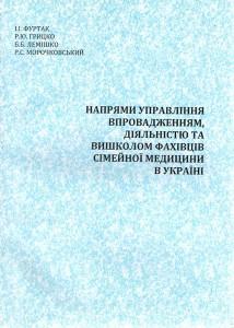 Напрями управління впровадженням, діяльністю та вишколом фахівців сімейної медицини в Україні