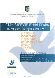 Стан забезпечення права на медичну допомогу у слідчих ізоляторах Державної пенітенціарної служби України