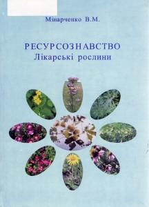 Ресурсознавство. Лікарські рослини