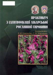 Практикум з ідентифікації лікарської рослинної сировини