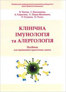Клінічна імунологія та алергологія : посібник для проведення практичних занять