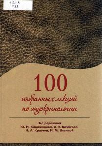 100 избранных лекций по эндокринологии