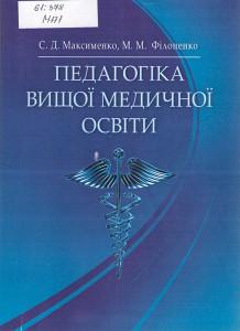 Педагогіка вищої медичної освіти