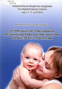 Оптимізація системи надання медичної допомоги дітям і матерям в Україні: реалії і перспективи