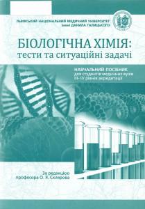Біологічна хімія: тести та ситуаційні задачі